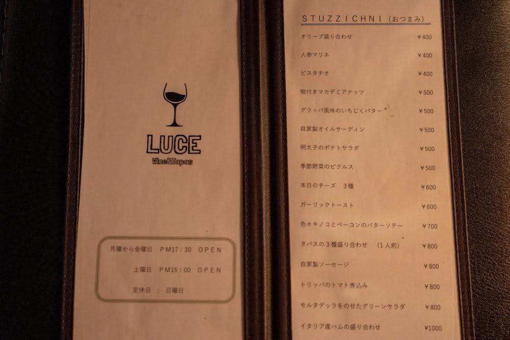 LUCE WINE&TAPAS(ルーチェ ワインアンドタパス) メニュー
