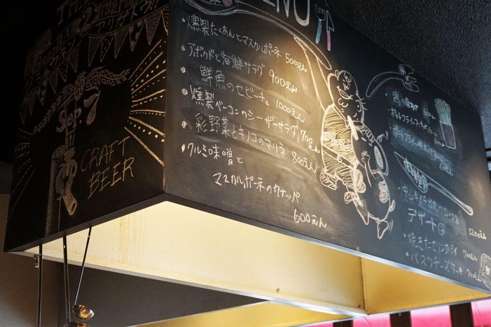 Beer BAR marugen 食事メニュー