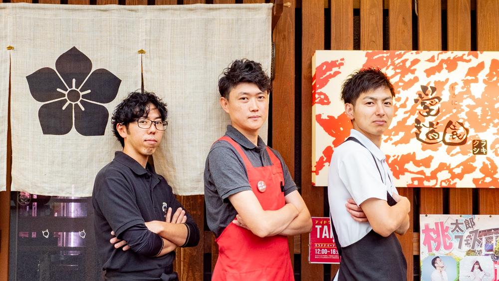 愛道園の金光真吾代表(中央)と店長(右)・スタッフ