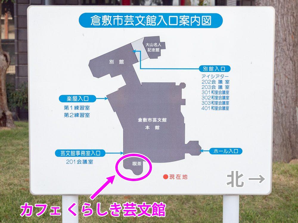 カフェ くらしき芸文館のある倉敷芸文館の敷地図