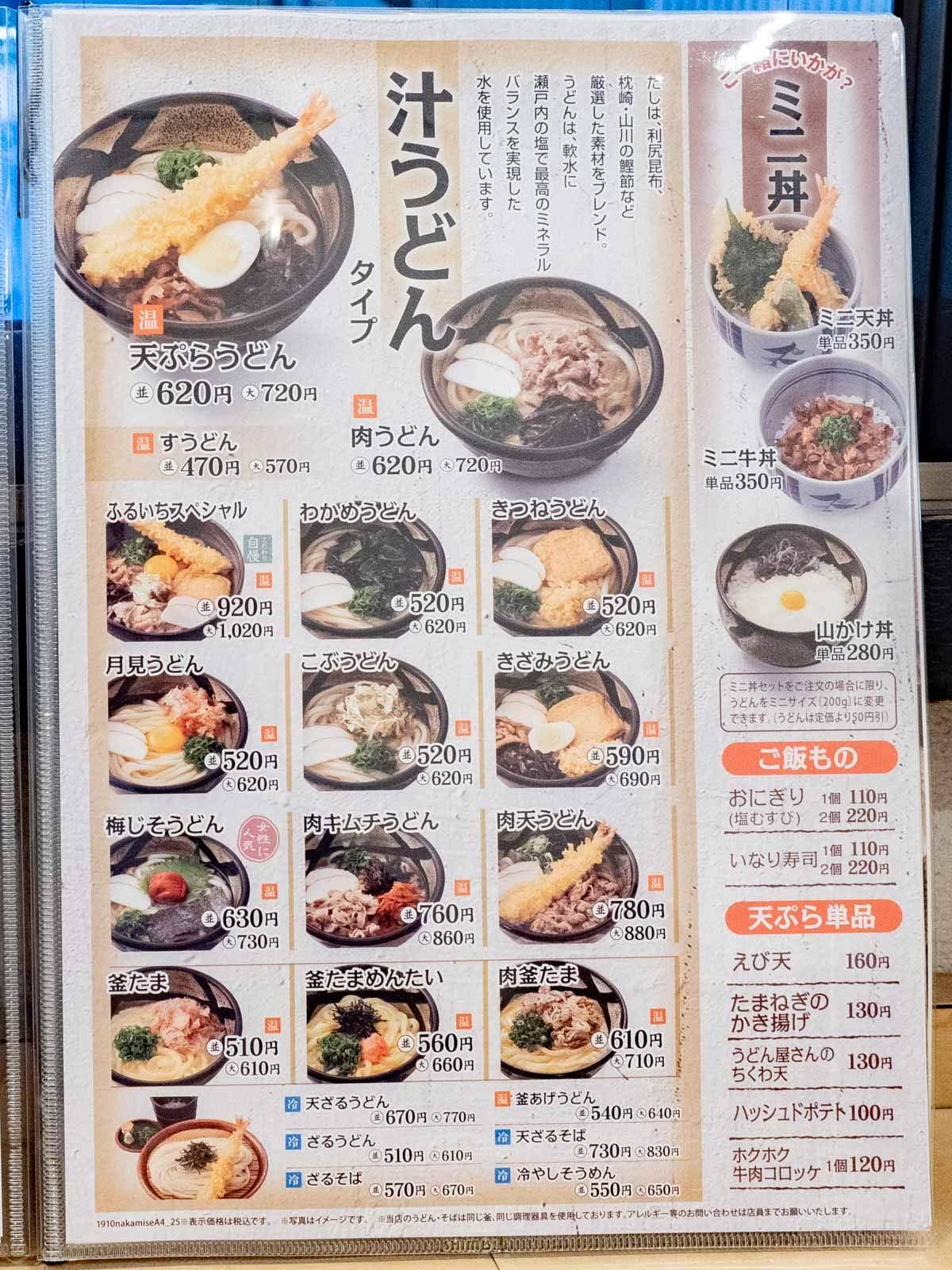 ふるいち仲店:メニュー(2019年11月) 汁