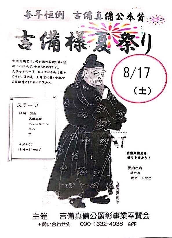 【吉備様夏祭り】チラシ