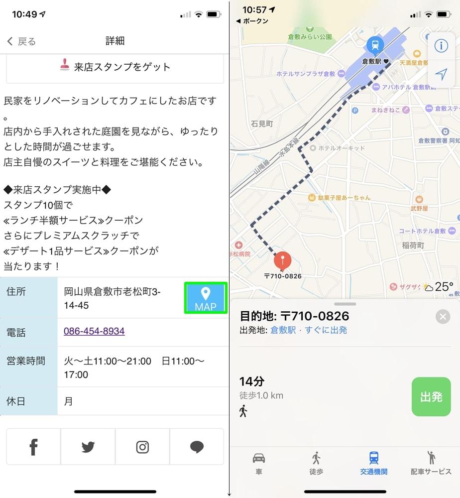 【ポークン】Googleマップ