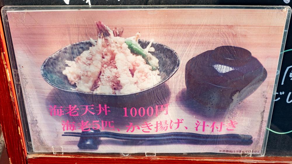 せりべの昼のメニュー 海老天丼