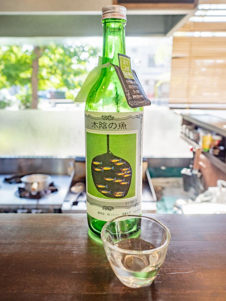 せりべの日本酒 「木陰の魚」