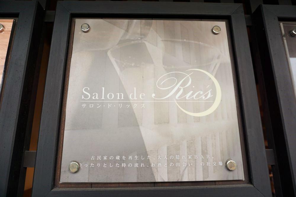 Salon de Ric's(サロン・ド・リックス) 看板