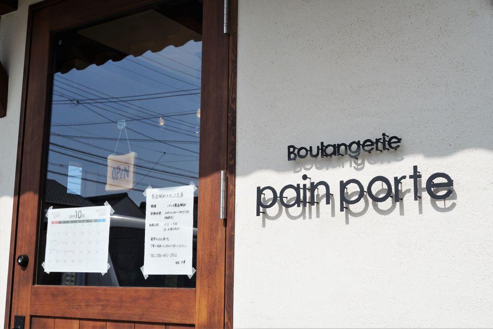 pain porte(パンポルト) 外観