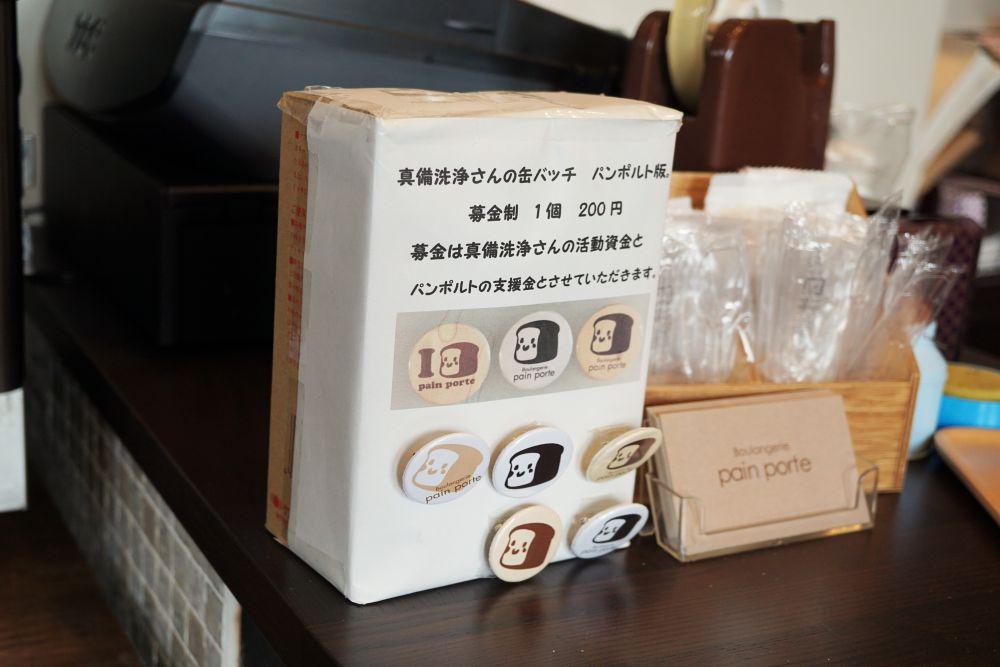 pain porte(パンポルト) 缶バッチ募金箱