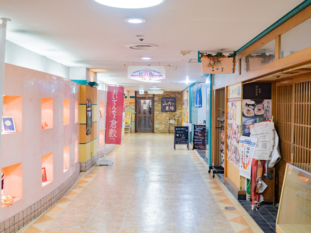 バンカーへの行き方:倉敷駅西ビル 地下飲食街
