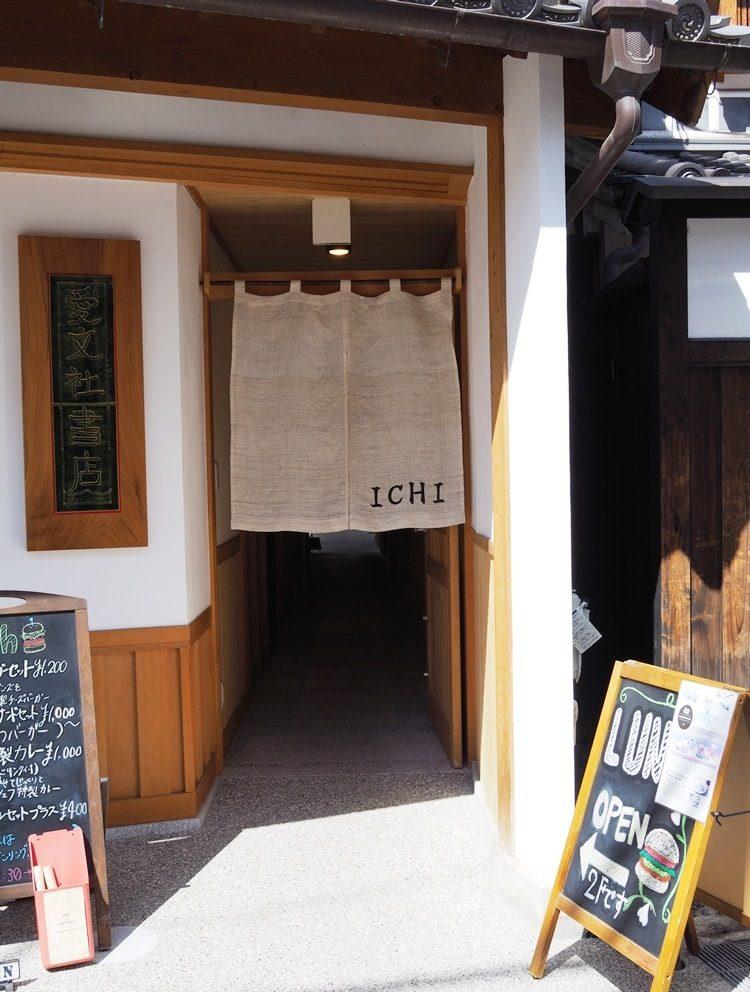 ichi 暖簾