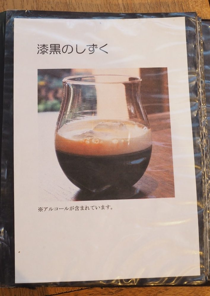 コバコーヒー メニュー