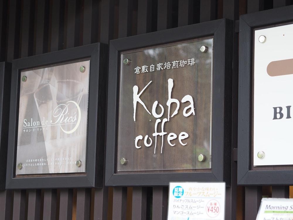 コバコーヒー 看板
