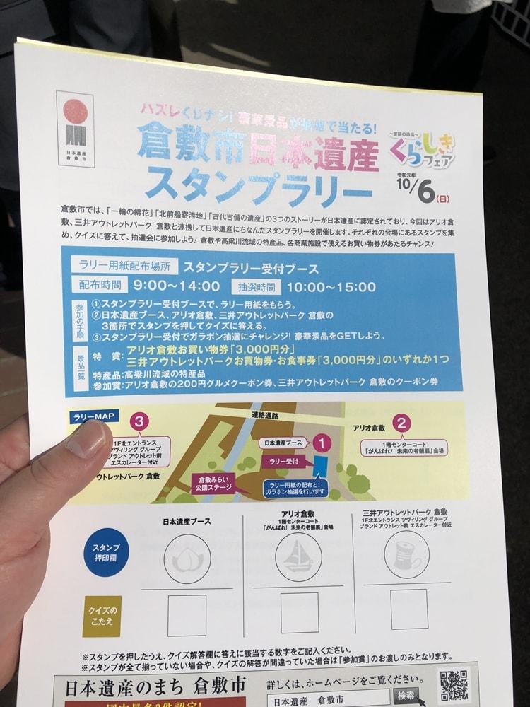 【至極の逸品くらしきフェア】倉敷市日本遺産スタンプラリー