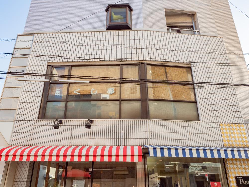 くし亭への行き方:くし亭が入居するホワイトプラザ 2階のくし亭の外観