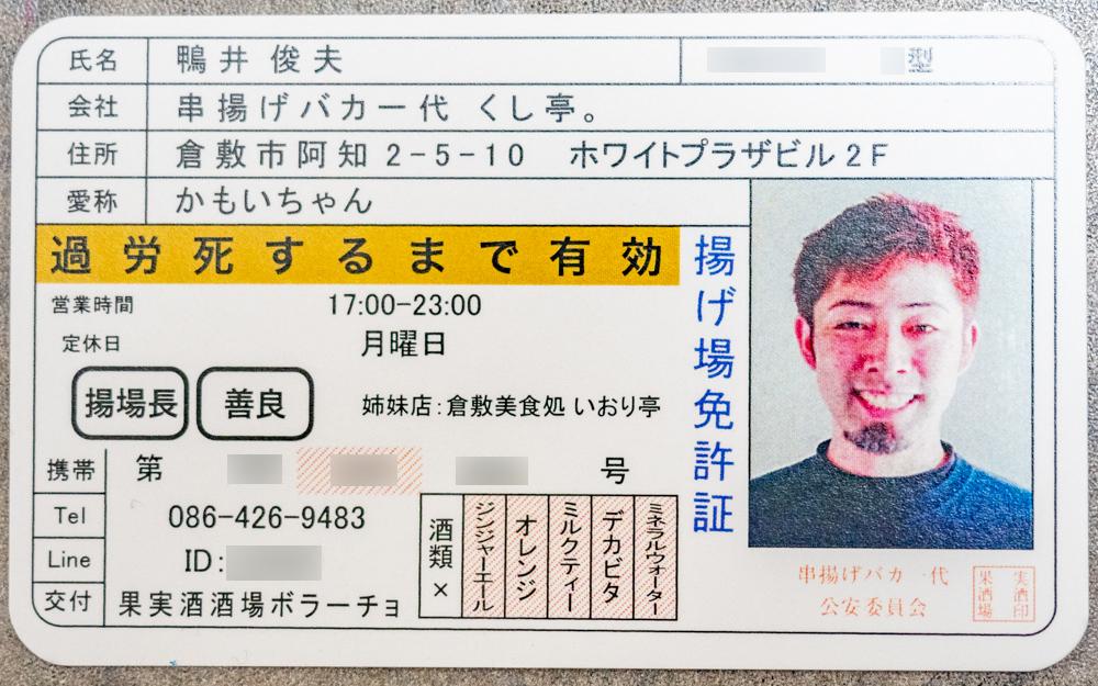 くし亭:従業員名刺