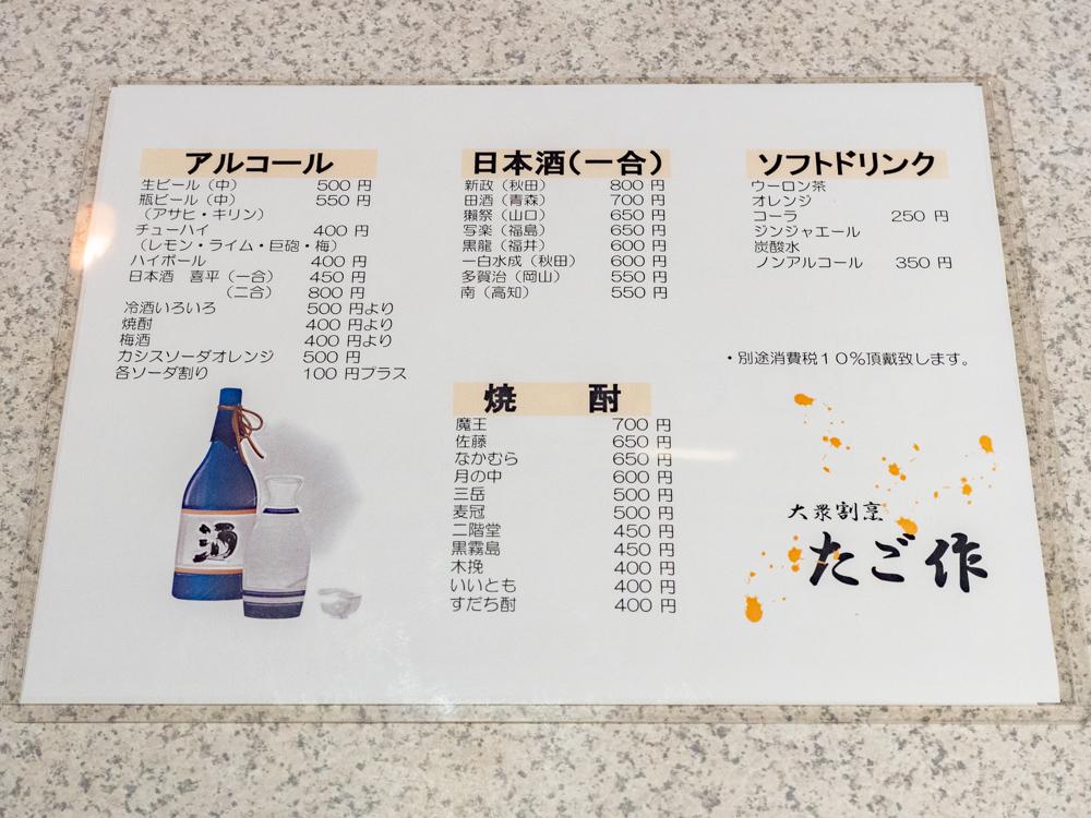 たご作:飲み物メニュー