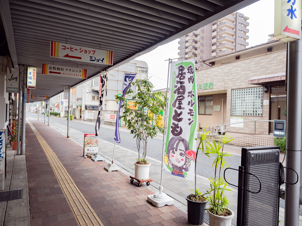 ともへの行き方:倉敷デパート入口