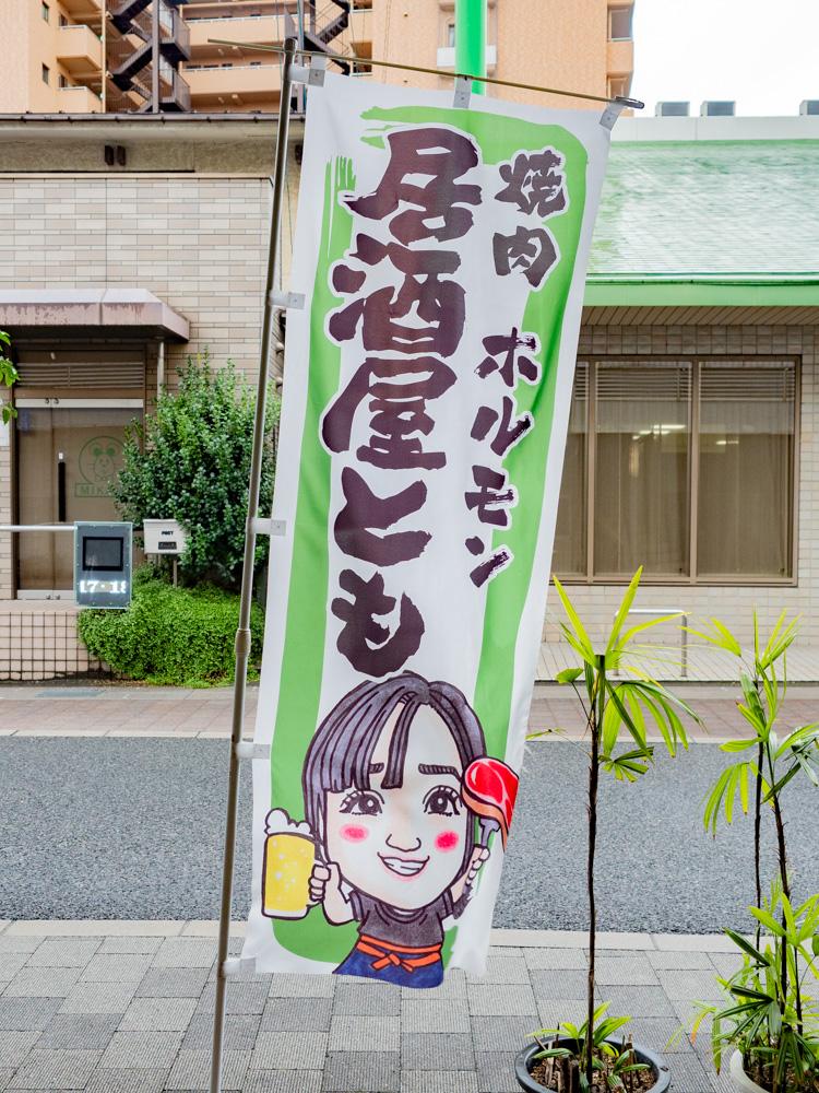 ともへの行き方:倉敷デパート入口の幟