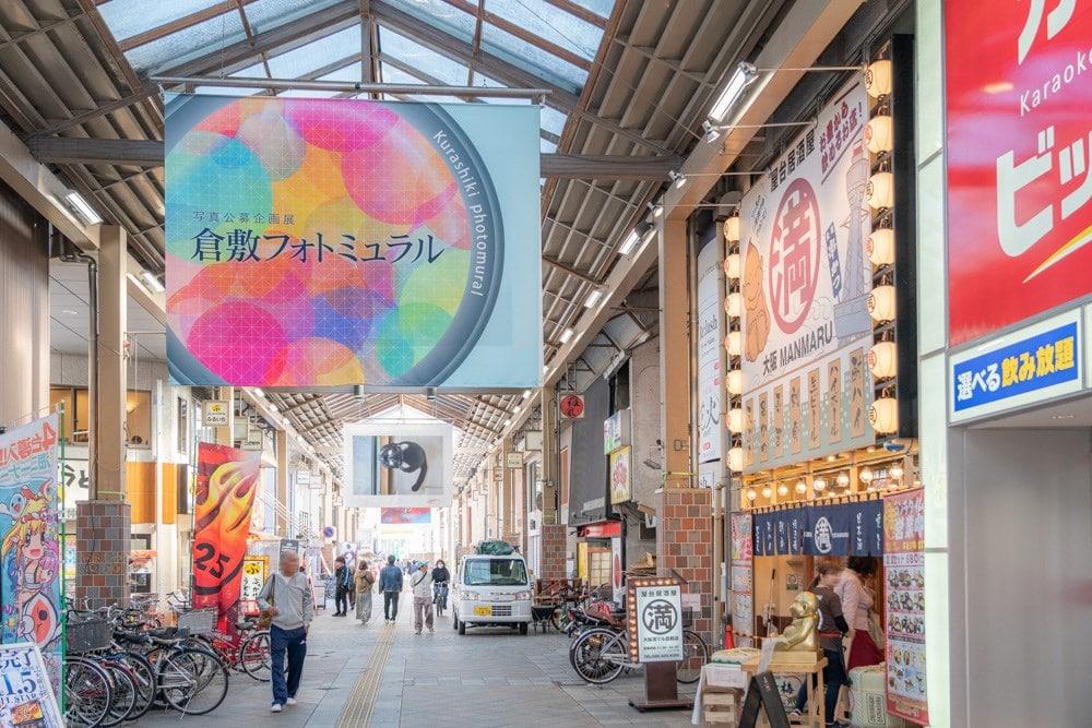 倉敷フォトミュラル ~ 商店街に大きな写真が!気軽に見る公募企画展
