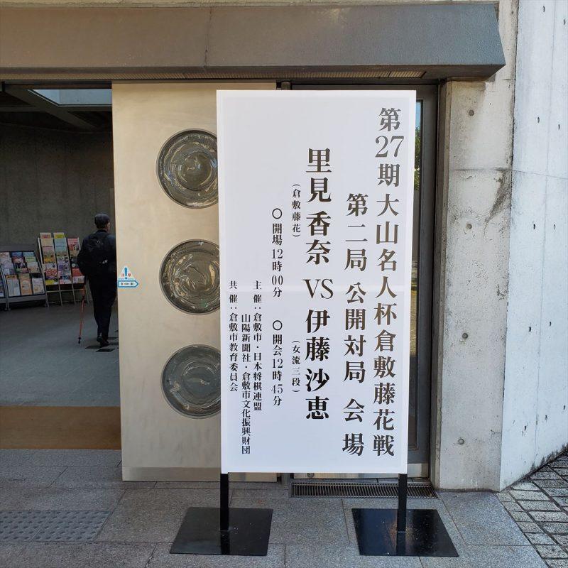 公開対局は倉敷芸文館ホールで行われた