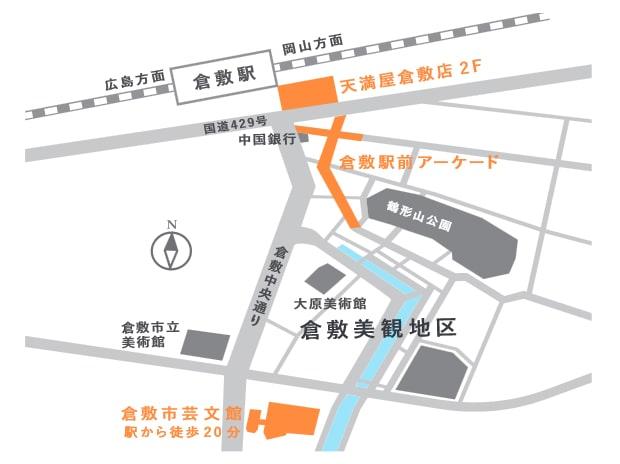 倉敷フォトミュラル マップ