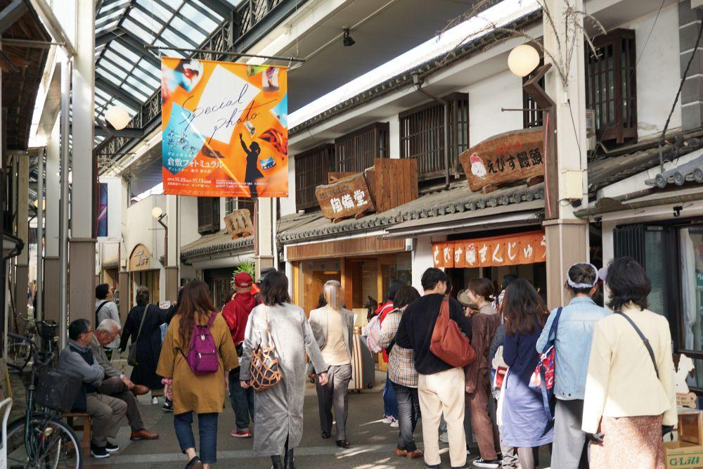 倉敷商店街