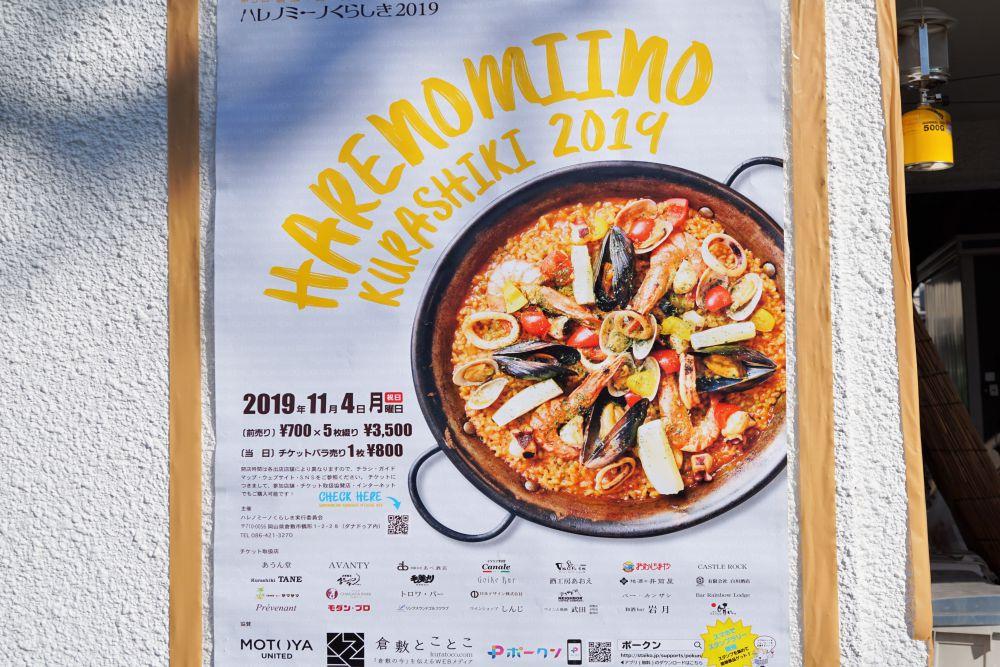 ハレノミーノくらしき2019 ポスター