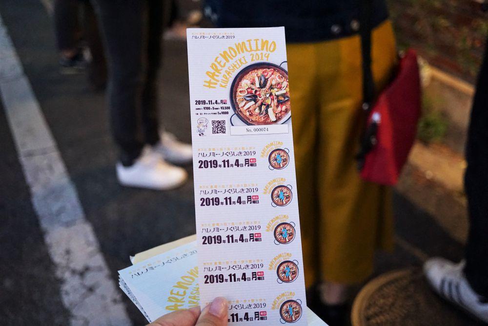 ハレノミーノくらしき2019 チケット