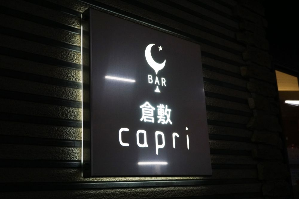 BAR 倉敷 capri(カプリ) 看板