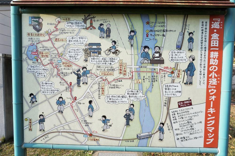 「巡・金田一耕助の小径」ウォーキングマップ