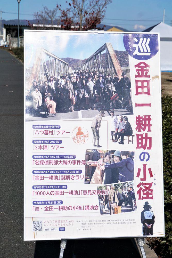コスプレイベント 1000人の金田一耕助 ポスター