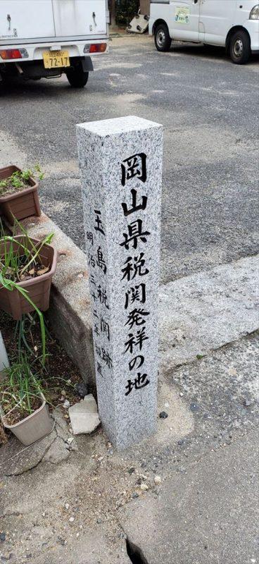岡山税関発祥の地