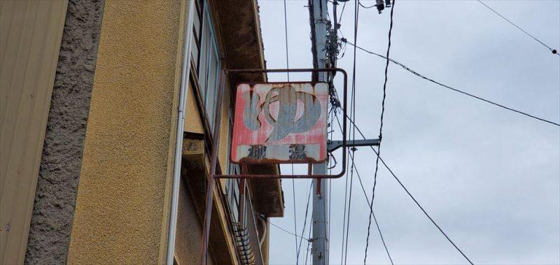 「ゆ」の看板
