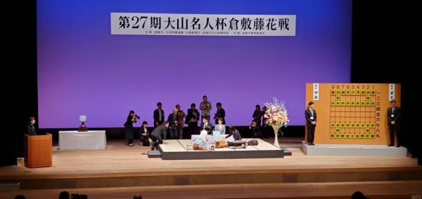 2019年の第27期大山名人杯倉敷藤花戦 ~ 倉敷芸文館で公開対局された将棋のタイトル戦を観戦した