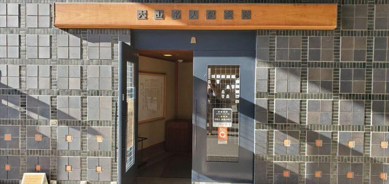 大山康晴記念館
