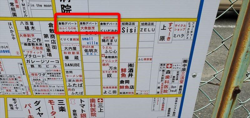 地図に倉敷デパートの表記が