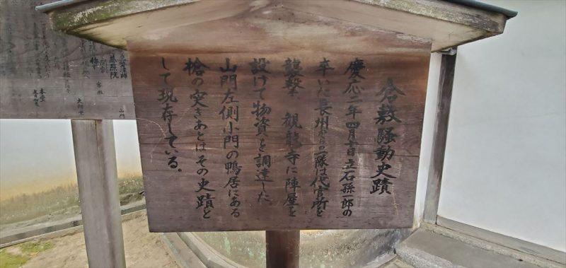 観龍寺には幕末の戦争の跡が