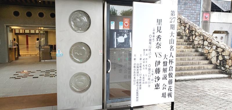 倉敷藤花戦第3局は、ホールで大盤解説が行われた