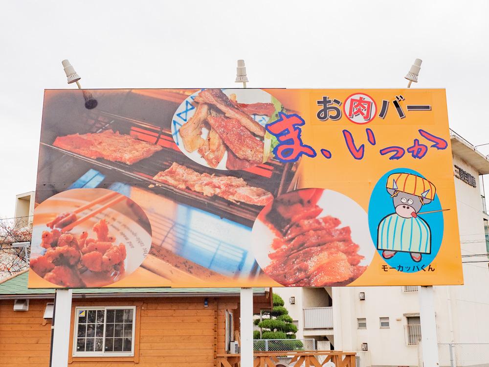 お肉バー ま、いっか:看板