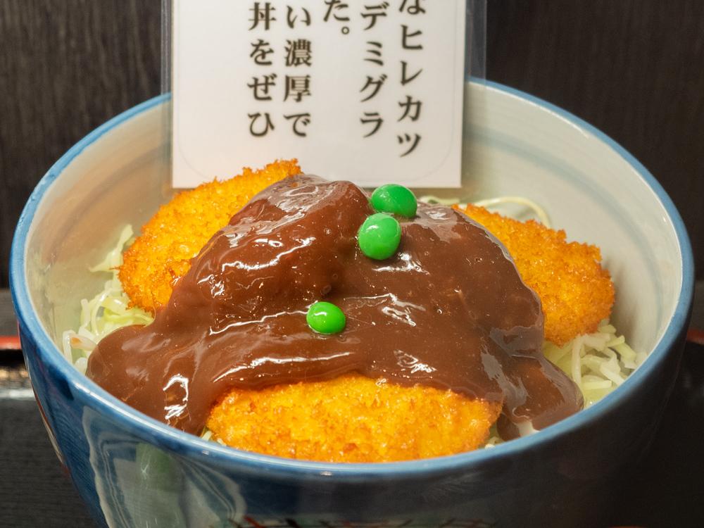 すぎ茶屋:デミカツ丼(食品サンプル)