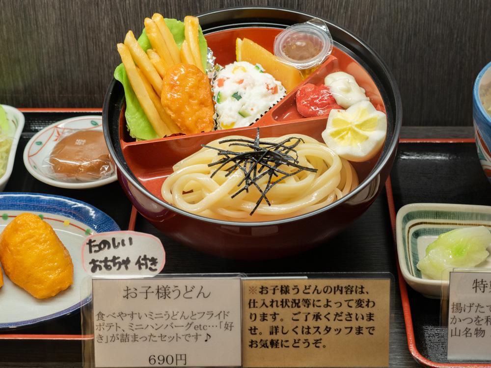 すぎ茶屋:お子様うどん(食品サンプル)