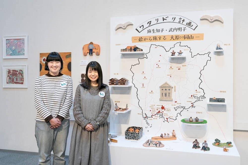 ワタリドリ計画 -絵から旅する 大原⇔岡山-