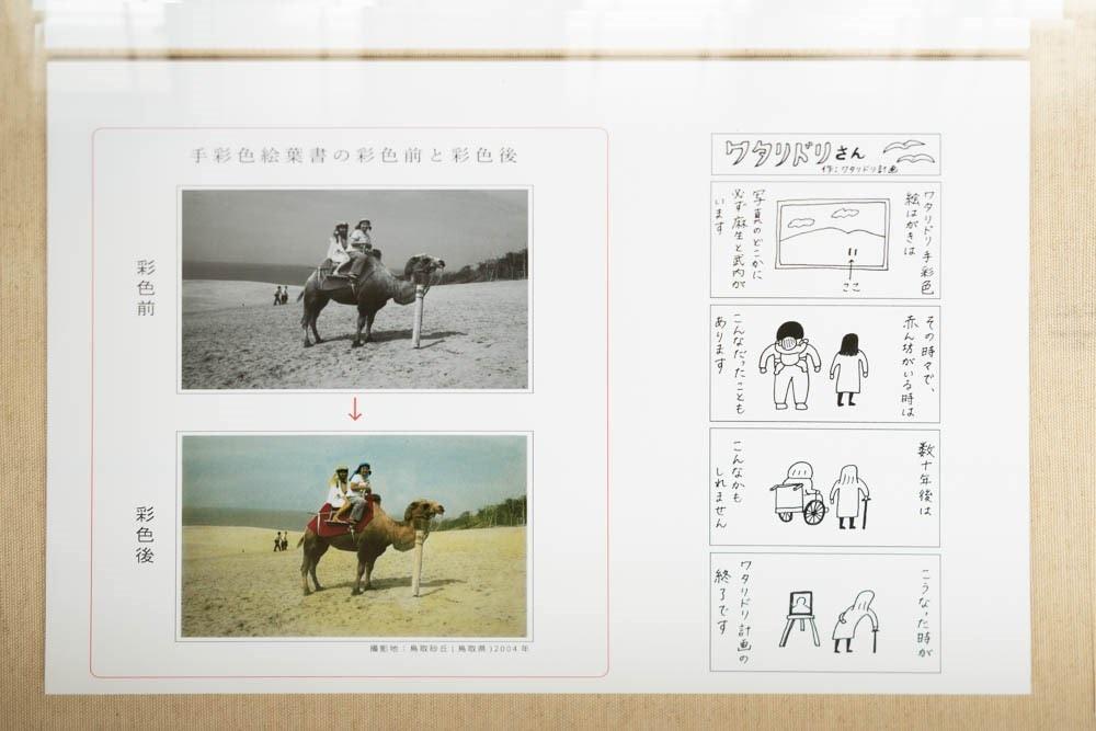 ワタリドリ計画 -絵から旅する 大原⇔岡山- 手彩色絵葉書の彩色前と彩色後
