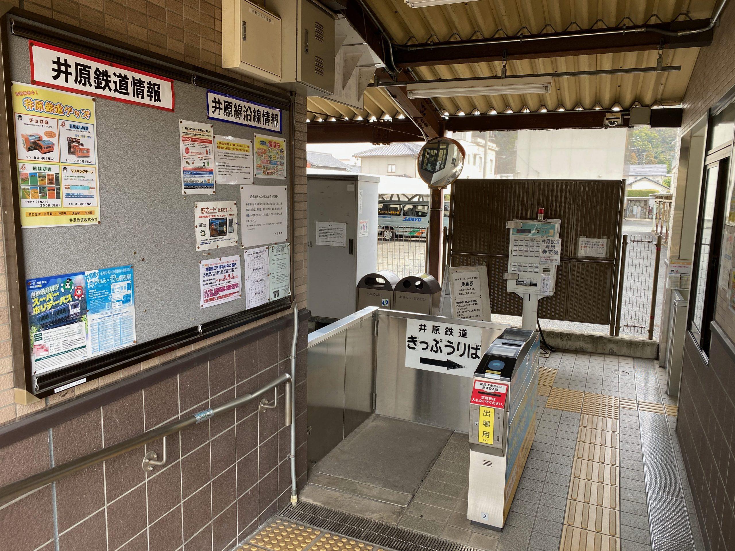 神辺駅乗り換え口