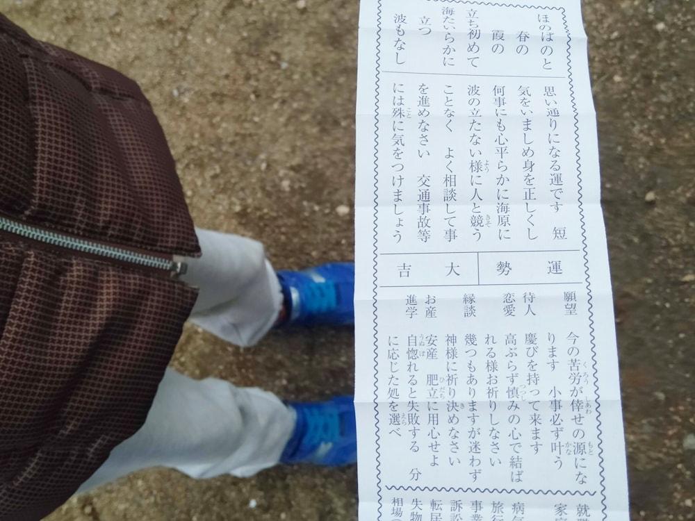 【阿智神社初詣】大吉