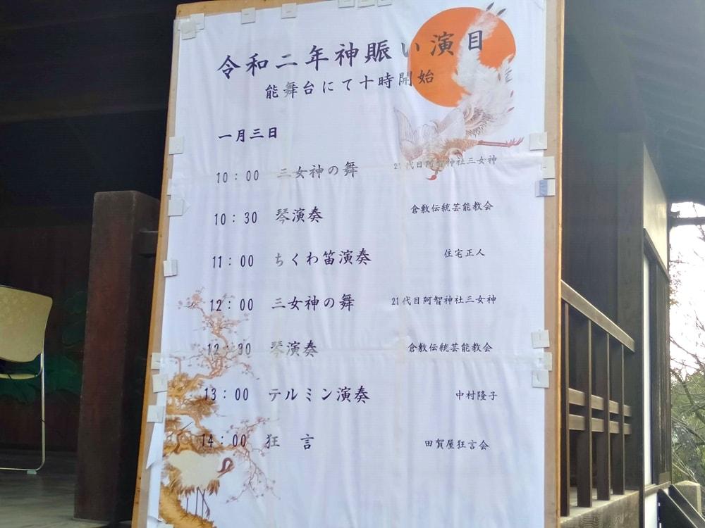 【阿智神社初詣】令和2年演目