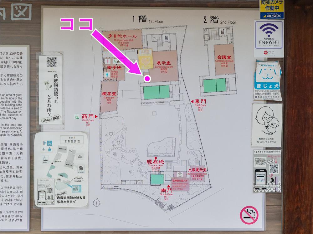 倉敷美観地区周辺のコインロッカー:倉敷物語館