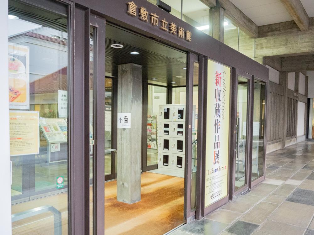 倉敷美観地区周辺のコインロッカー:倉敷市立美術館