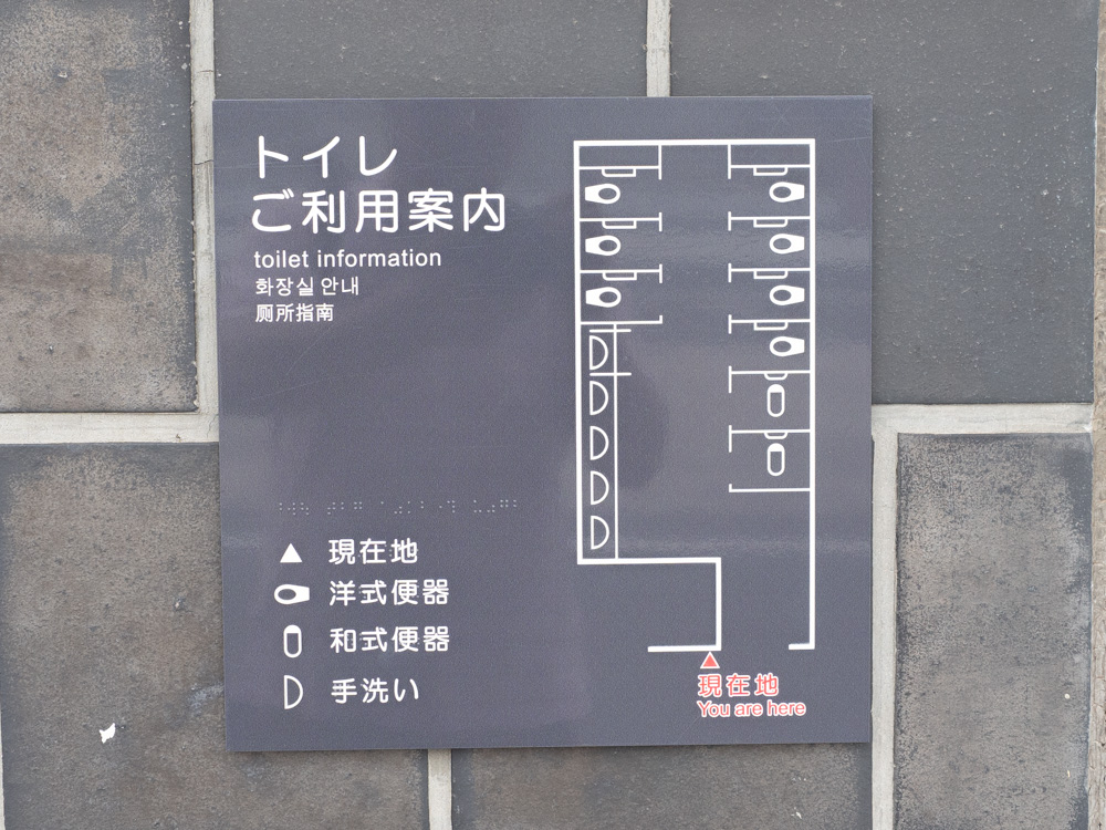 倉敷美観地区周辺のトイレ:倉敷市営中央駐車場