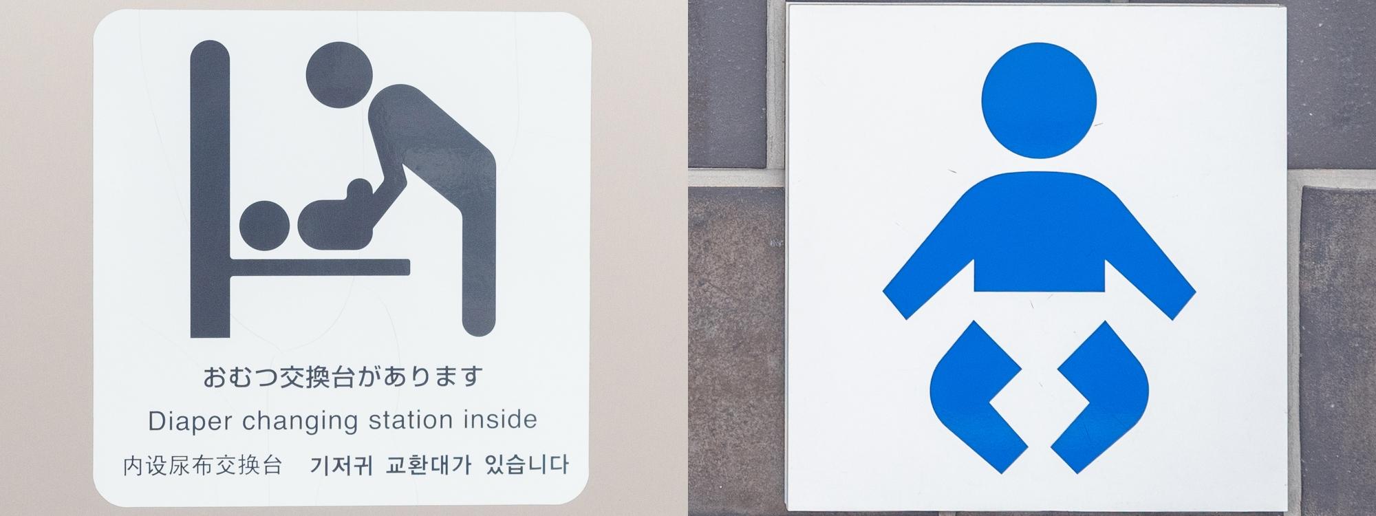 倉敷美観地区周辺のトイレ:オムツ交換台あり